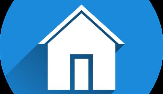 東京で家を買う[6] コーポラティブハウス編 part1