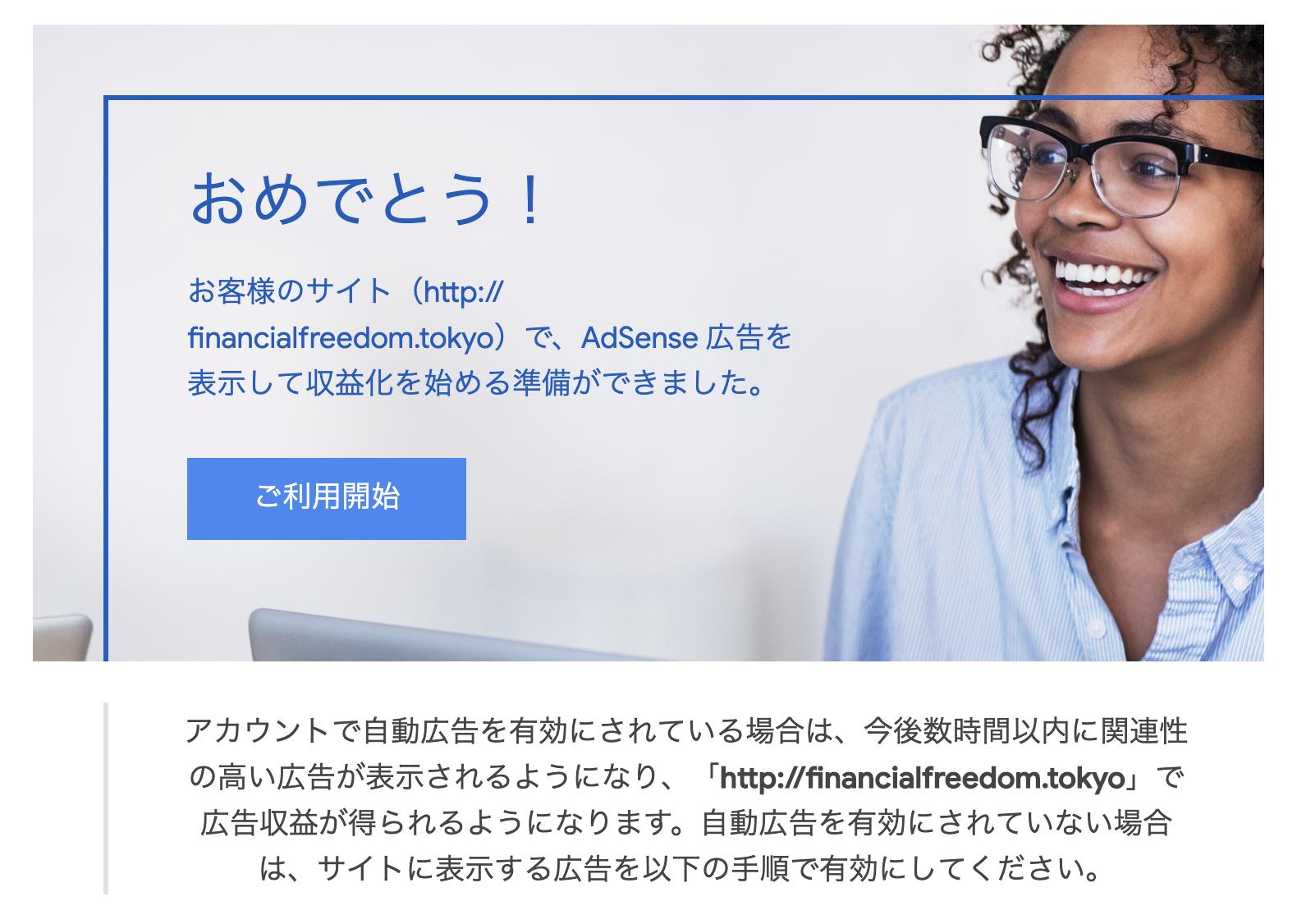Google AdSense通った!