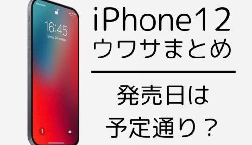 iPhone12の発売日はどうなる?予定どおり?延期?