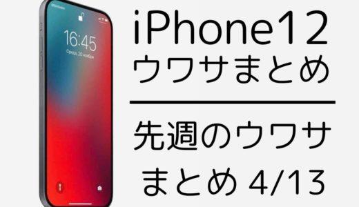 先週のiPhone12のウワサ・ニュースまとめ 4月13日