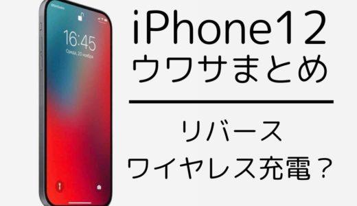 iPhone12はリバースワイヤレス充電に対応?それって便利?