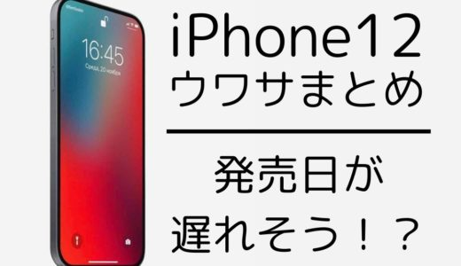 【iPhone12】発売日が遅れそう!?リーク情報を検証!