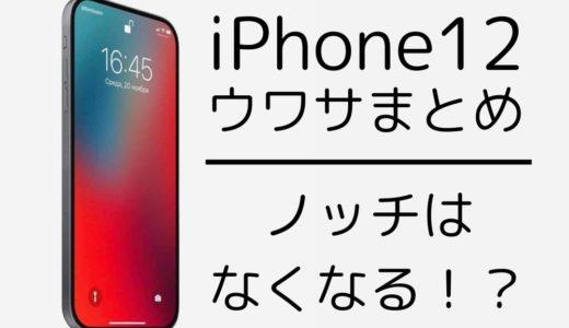 【iPhone12】どんな形?ノッチはなくなる!?