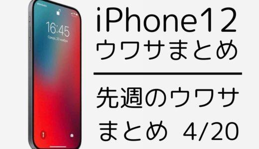 【iPhone12】先週のウワサまとめ 4/20