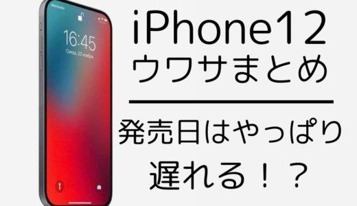 【iPhone12】発売日はやっぱり遅れる!?遅れない!?