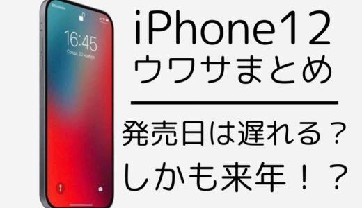 【iPhone12】発売日は遅れる!?しかも来年なの!!