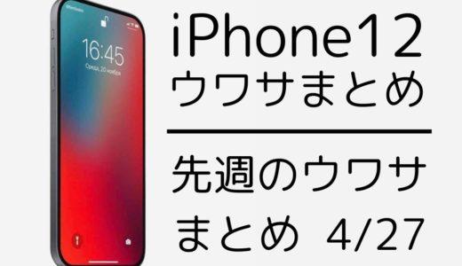 【iPhone12】先週のウワサまとめ 4/27