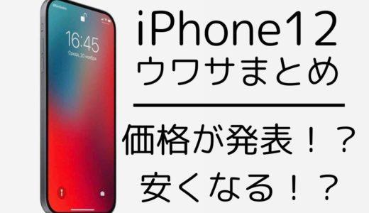 【iPhone12】価格が発表!?しかも安くなる!?