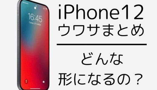 iPhone12はどんな形になる?予想されている形ベスト5!