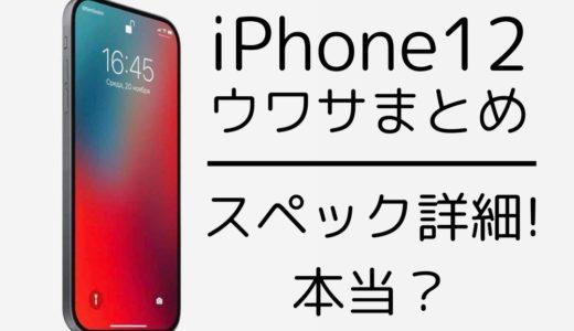 iPhone12のスペック詳細!価格も発表!本当かな?