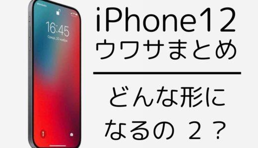 iPhone12はどんな形になる?格好いいコンセプトモデル!