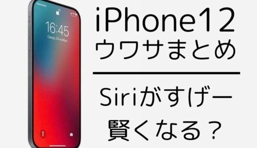 iPhone12はどんな新機能が追加される?Siriが賢くなるかも!