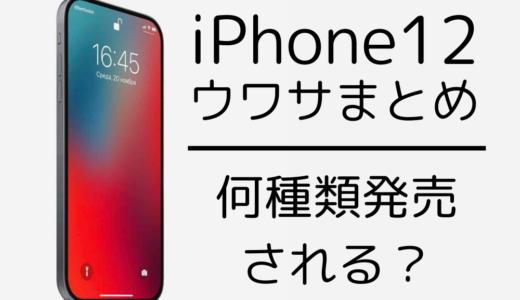 iPhone12は何種類発売される?予想まとめ 6種類も?