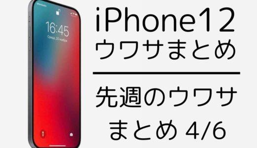 先週のiPhone12のウワサ・ニュースまとめ 4月6日