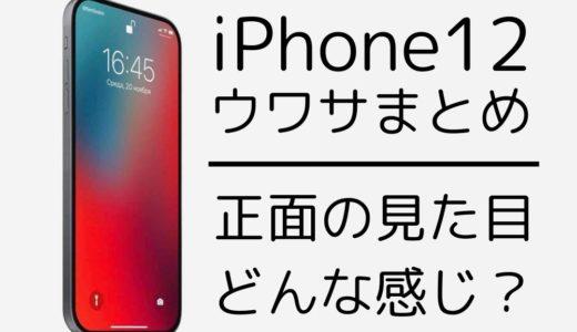 iPhone12の正面の見た目はどうなる?リーク情報から発覚?