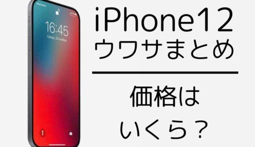 iPhone12の価格はいくら?ズバッと大胆 値段予想!
