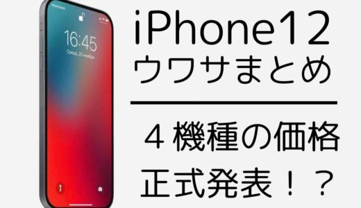 【iPhone12】4機種の価格が正式発表?信頼のリーク情報?
