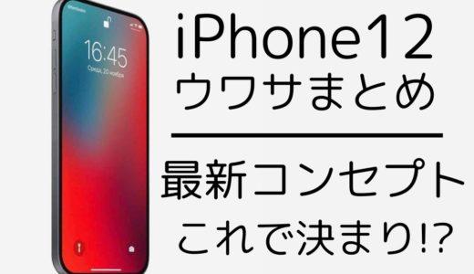 【iPhone12】最新コンセプト画像!これで決まり!?