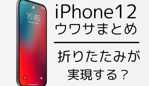 【iPhone12】★最新リーク情報!折りたたみになる!?