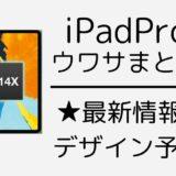 【iPad Pro 2021】★最新リーク情報!どんなデザイン?