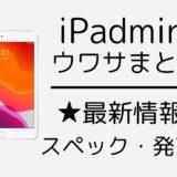 【海外最新リーク情報】新型iPadmini 6 が今年中にリリースか?